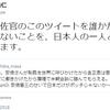 田中康夫の「だから、言わんこっちゃない!」Vol.286『なあんチャって「保守」の終焉w 朝鮮半島緊張緩和の代替案も出せずに難癖付けてるネトウヨ君は、 一時代前の左翼活動家と同じだぜ!』