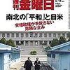 週刊金曜日 2018年05月11日号 南北の「平和」と日米
