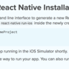 テスト勉強とかやめて、React Native始めた