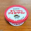 【アイス】昔なつかしアイスクリン