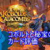 コボルトと秘宝の迷宮カード評価(2017/12/4 22:00 更新)
