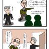 リアル部長 島工作3