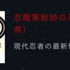 忍者オフィシャルサイトに忍び名変更バージョンが掲載!
