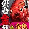 新刊紹介「渋谷金魚」1巻発売しました!