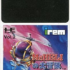 Mr.HELIの大冒険のゲームとサウンドトラック プレミアソフトランキング