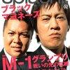 2009/11/01 テレビ お笑い〜最近の若手はどうしてダンスや音楽を軽んじるのか?