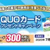 三幸製菓|オリジナルQUOカードプレゼントキャンペーン