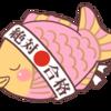 タイゴウくんとウカるんちゃんと一緒に東京ソーシャルフェス2016に参加してきました。【前編】