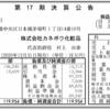 株式会社カネボウ化粧品 第17期決算公告
