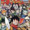 平成最後の週刊少年ジャンプ2019年22・23号感想