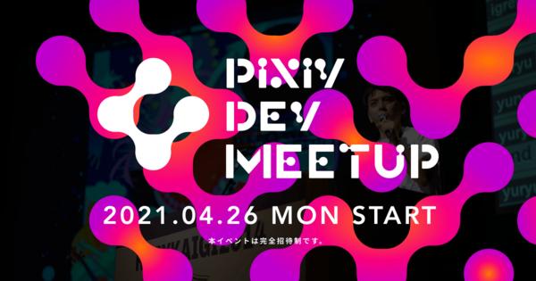 完全招待制プロダクト開発オンラインカンファレンス「PIXIV DEV MEETUP 2021」開催