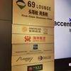 上海国際空港69番Gate近く、プライオリティパスで利用できるVIPラウンジを利用したのでレビューします!