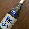 一代弥山 純米吟醸 夏酒(生)八反錦(中国醸造)