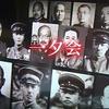 巨大組織 陸軍 暴走のメカニズム 日本人はなぜ戦争へと向かったのか(2)