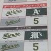 世田谷区に新しい草野球チームが誕生?