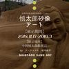 「慎太郎砂像アート」11月17日公開。