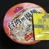 ワールド ダイニング 台湾風湯麺