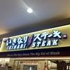 お肉の塊が食べたくなったので・・・いきなりステーキ(イオンモール京都)に行ってきた!!