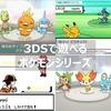 3DSで遊べるポケモンシリーズのゲームソフトをまとめて紹介!!