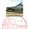 【風景印】西宮広田郵便局