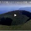 日本の絶景 八丈富士火口ドローン空撮