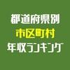 【最新】宮崎県の年収給料ランキング!1位は意外なあの都市・・・?!