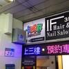 台湾ボードゲーム紀行『その6. 卡牌屋』