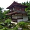 京都・奈良旅行1日目 銀閣寺に行こう。