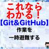 【Git&GitHub】作業を一時避難する(git stashコマンド)