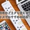 【イギリス 延長コード】日本のプラグも使える!イギリスでおすすめの延長コード