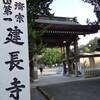 建長寺(鎌倉五山第一位)