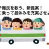 【バス停別店舗リスト付き】ランチ難民を救う新提案!バスに乗って昼休みを充実させよう!