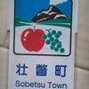 壮瞥町 ― タモリと同い年の昭和新山 ―