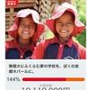 ライさんのクラウドファンディング目標達成!ネパールのデジタル教育革命がこれからスタートします!