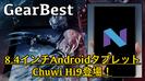 【Chuwi Hi9 スペック紹介】パワフルな8.4インチゲーミングタブレットが登場!クーポン情報あり