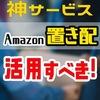 Amazonの『置き配』が便利!対面受け取りの必要ナシなので、活用したほうが良い