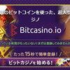 【ビットカジノ-Bitcasino-】話題のビットコインでプレイ可能な超大型オンラインカジノ!