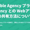Bubble Agency プランと Agency との Webアプリの共有方法について