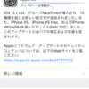 iPhone 6sをiOS 12.1にアップデートしました。問題なく快適。メールの脆弱性があるようなので早めの適用をお勧めします。