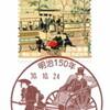【特印】明治150年