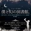 ミュージカル「新・僕と幻の図書館2019」