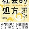 西智弘 編著『社会的処方』より。薬を処方するよりも、教師が教えるよりも、つながりが大事。