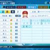 【パワプロ2020・再現選手】定普(赤壁高校)