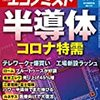 週刊エコノミスト 2020年10月06日号 半導体 コロナ特需/電力・ガス大再編