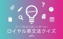 『ロイヤル英文法』気持ちを伝える形容詞クイズ!