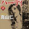 【125冊目】『ハゲタカ2.5 ハーディ』ーあの『ハゲタカ』シリーズのスピンオフ作品