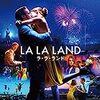 ラ・ラ・ランドは映画館で観てほしい作品