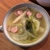 創作スープを作ったら調味料入れすぎて素材の味がわからん