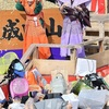 大阪成田山節分祭とNHK朝ドラ