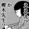 【四コマ漫画】カーヴィーダンスを最近さぼってる記事をツイートしたら樫木先生に「いいね」されてしまったおはなし